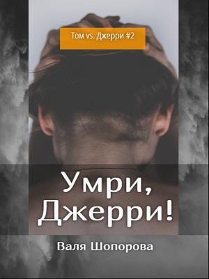 Умри, Джерри! Валя Шопорова