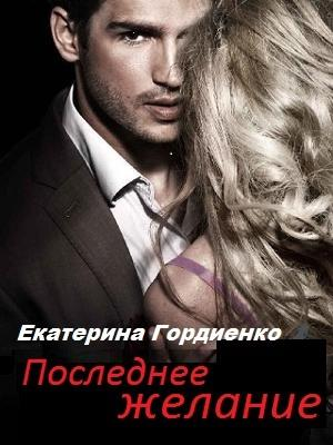 Последнее желание. Екатерина Гордиенко
