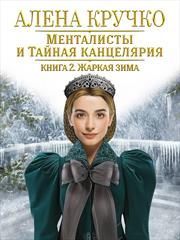 Менталисты и Тайная Канцелярия. Жаркая зима. Алена Кручко