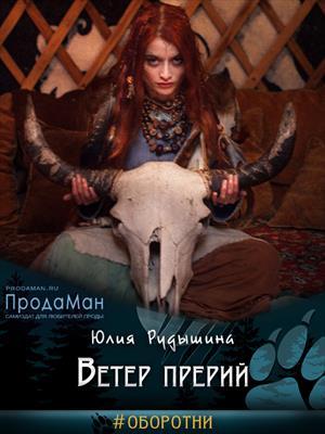 Предзаказ! Ветер прерий. Юлия Рудышина