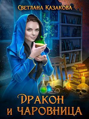 Дракон и чаровница. Светлана Казакова