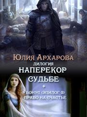 """Дилогия """"Наперекор судьбе"""". Юлия Архарова"""