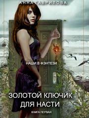 Золотой ключик для Насти. Книга первая. Анна Гаврилова