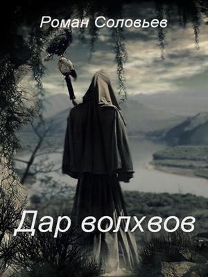 Дар волхвов. Роман Соловьев