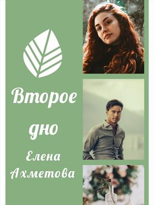 Второе дно. Елена Ахметова
