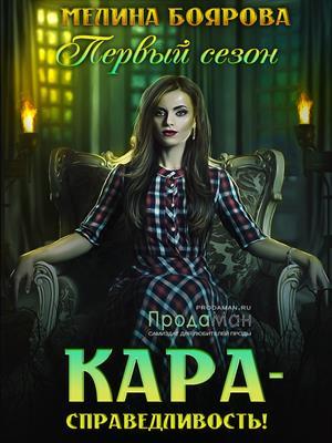 Кара-справедливость! Первый сезон. Мелина Боярова