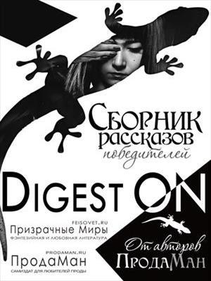 Digest ON. Сборник рассказов от Авторов ПродаМан