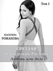 Светлая в академии Растона: любовь или долг. Екатерина Романова