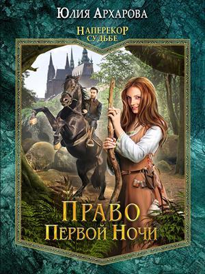 Право первой ночи. Книга первая. Юлия Архарова