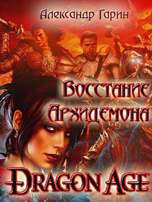 Век Дракона. Восстание Архидемона. Александр Гарин