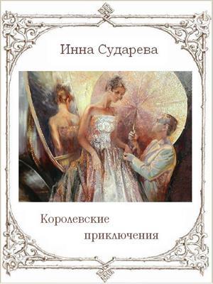 Королевские приключения. Инна Сударева