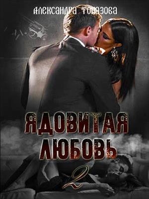 Ядовитая Любовь 2. Александра Топазова