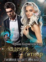 Академия Лэтвор. Книга 1, 2. Ирина Кармелевская