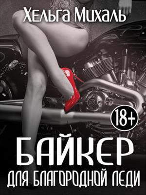 Байкер для благородной леди. Ольга Михаль