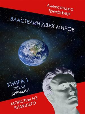 Властелин двух миров. Книга 1. Александра Треффер