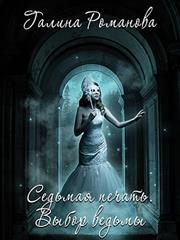 Седьмая Печать. Выбор ведьмы. Галина Романова