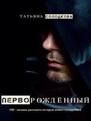 Перворожденный. Татьяна Солодкова