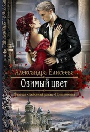Лёд и пламя. Рецензия на роман Александры Елисеевой «Озимый цвет».