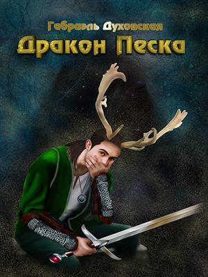 Дракон Песка. Габриэль Духовская