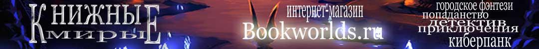 Интернет-Магазин Книжные Миры - фантастика, LitRPG, киберпанк, детективы, приключения, мужское фэнтези без розовых соплей