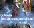 """""""Соблазн или девственница для лорда"""" Новинка!"""
