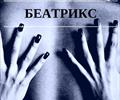 Беатрикс. Запретная любовь (СЛР, мистика,18+)