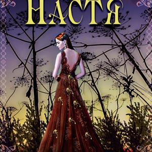 Настя. Книга Вторая