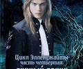 Лунный принц