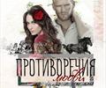 Цыганка и бандит современный любовный роман!