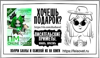Писательские приметы и Андрей Вель представляют!