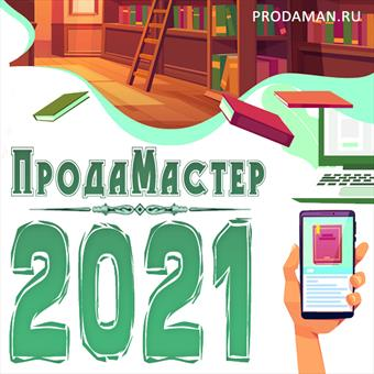 ПродаМастер-2021 на Призрачных Мирах