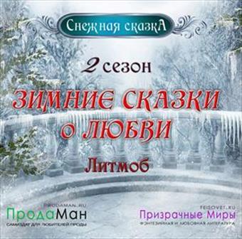 #СнежнаяСказка. Сезон 2 на Призрачных Мирах