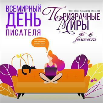 Поздравляем с Днем Писателя!