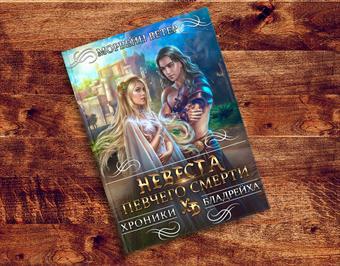 """Почемучки или три факта о книге """"Невеста певчего смерти"""""""