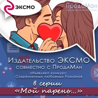 #МойПарень