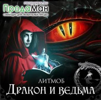 """Литмоб """"Дракон и Ведьма"""" на ПродаМан"""