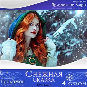 #СнежнаяСказка. Сезон 4 на Призрачных Мирах