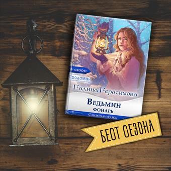 Снежная сказка 'Ведьмин фонарь' уже в продаже!