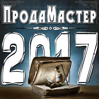 Результаты конкурса ПродаМастер 2017
