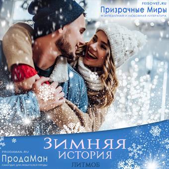 #ЗимниеИстории на Призрачных Мирах