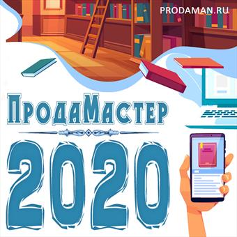 ПродаМастер-2020 на Призрачных Мирах