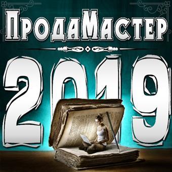 Результаты конкурса ПродаМастер 2019