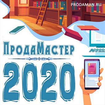 Результаты конкурса ПродаМастер 2020