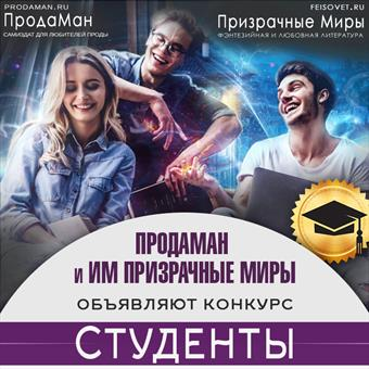 #Студенты на Призрачных Мирах