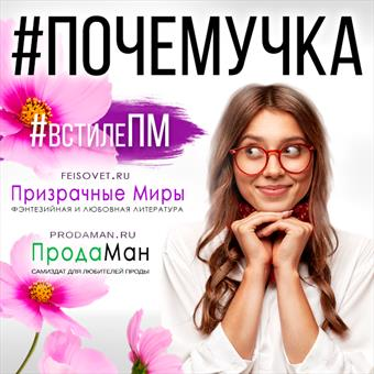 "Почемучки или три факта о повести ""Вчера-сегодня-завтра"""