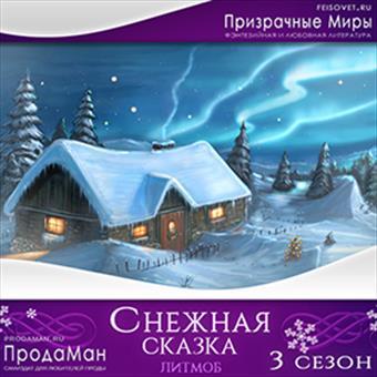 #СнежнаяСказка. Сезон 3 на Призрачных Мирах