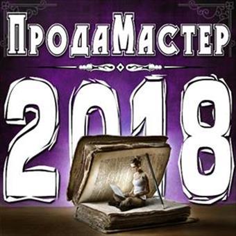 Результаты конкурса ПродаМастер 2018